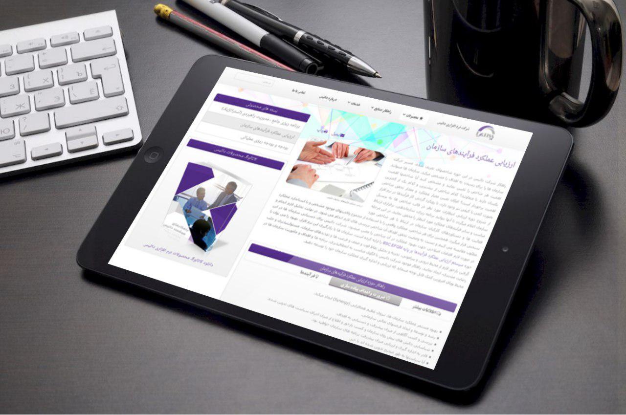 طراحی سایت شرکت نرم افزاری داتیس