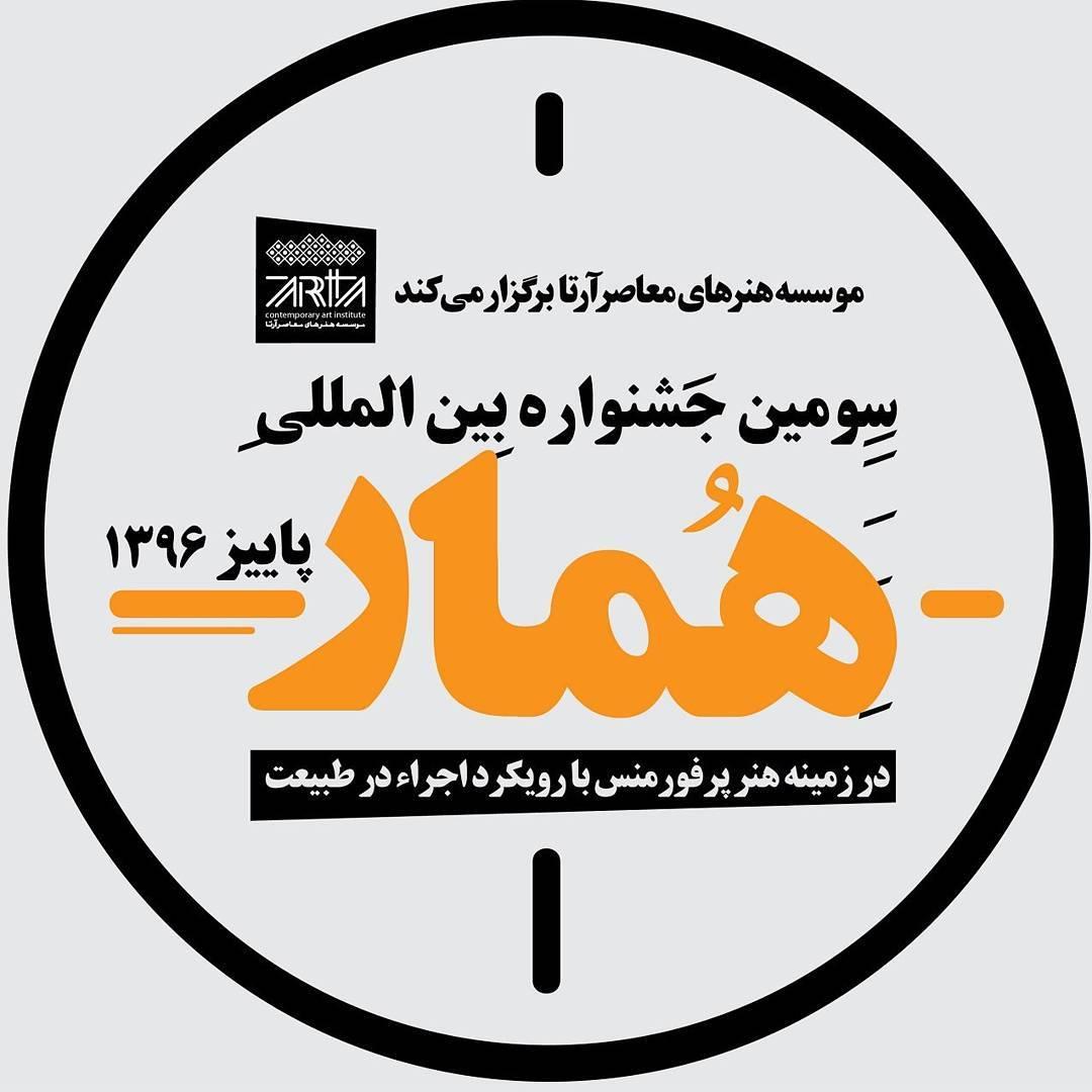 طراحی سایت جشنواره بین المللی همار