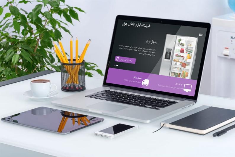 طراحی سایت فروشگاه جوان